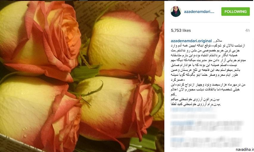 آزاده نامداری خبر ازدواجش را تایید کرد