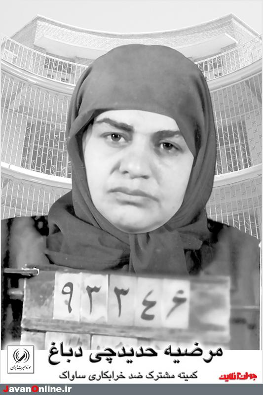 صوت سخنرانی بسیار زیبا در مورد خاطرات شکنجه خانم دباغ در زندان