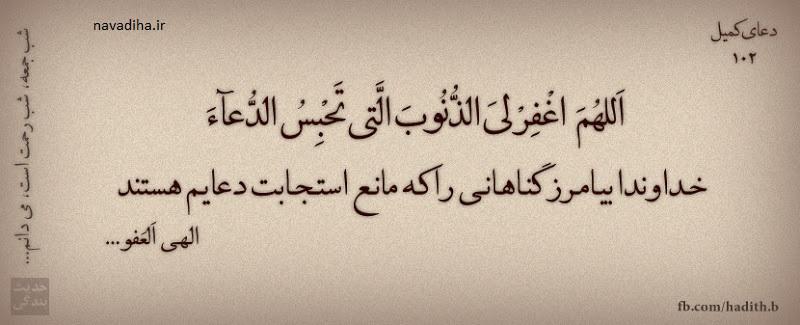 دانلود صوت دعای کمیل حاج منصور ارضی - کامل