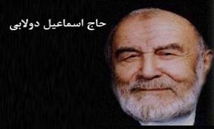 توصیههای اخلاقی حاج اسماعیل دولابی درباره خانواده