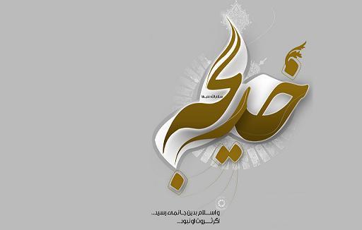 سالروز ازدواج حضرت محمد (ص) و حضرت خدیجه (س)