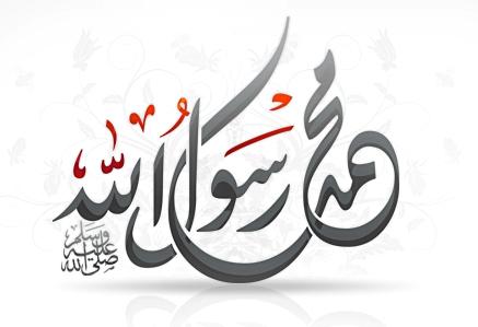 دانلود کتاب محمد(ص) پیامبری برای همیشه ـ pdf