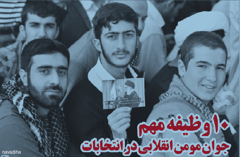 ۱۰ وظیفه مهم جوان مومن انقلابی در انتخابات