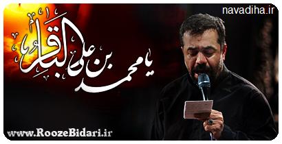 دانلود مداحی تو چشام موج میزنه دریایی از غمها-شهادت امام محمد باقر(ع)