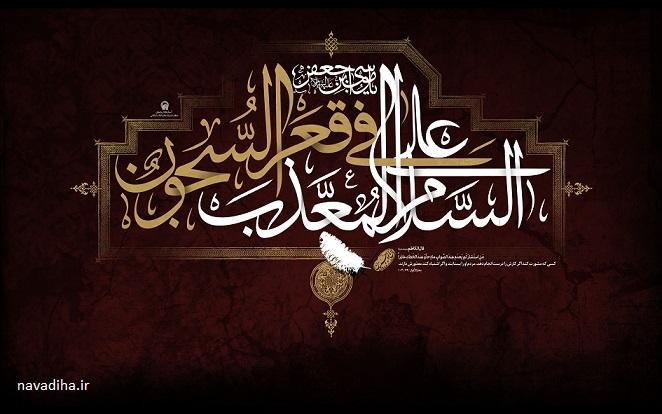 دو پوستر گرافیکی زیبا شهادت امام موسی کاظم (ع)