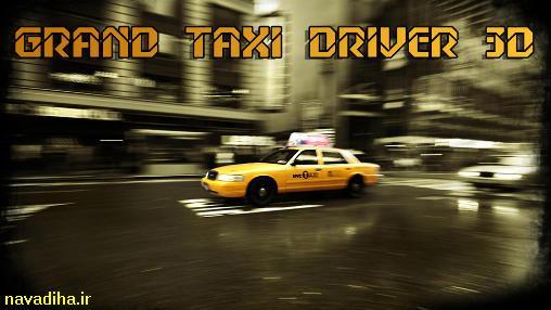 دانلود بازی تاکسی درایور برای اندروید ۲۰۱۵  taxi driver
