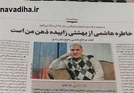 خاطره ای که پس از ۱۲ سال معلوم شد ساختگی بوده!!!منوچهر محمدی تهیه کننده فیلم تبلیغاتی هاشمی گفته این خاطره زاییده ذهن من بود!