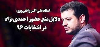 استاد رائفی پور:دلایل منع حضور احمدی نژاد در انتخابات ۹۶/صوت