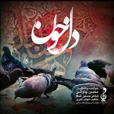 دانلود آهنگ «دل خون» با صدای «محسن چاوشی»