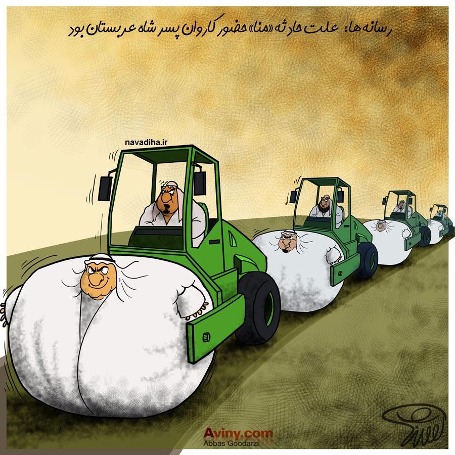 کاریکاتور فاجعه ی منا