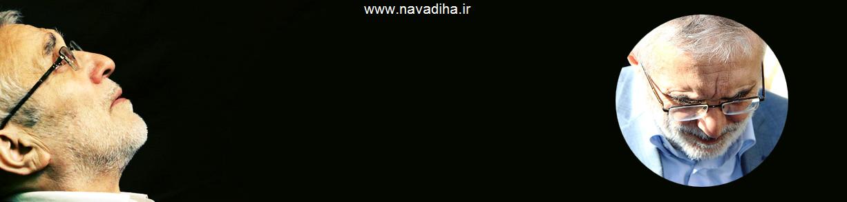 صفحه دانلود مداحیهای حاج منصور ارضی