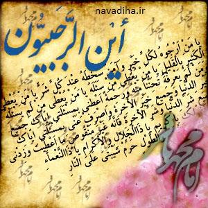 دعای یا من ارجوه لکل خیر – دعای مخصوص ماه رجب با صدای قاسم موسوی قهار