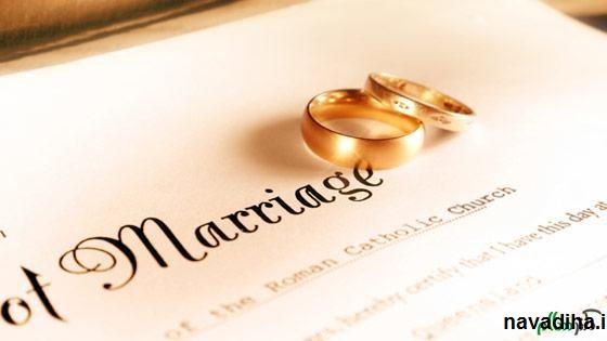 کمرنگ شدن ازدواج سنتی