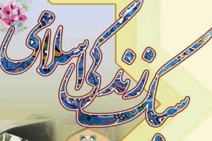ازدواج به سبک اسلامی؛گمشده نسل امروز