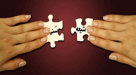 چرا وحدت شیعه و سنی و مسلمانان مهم است؟