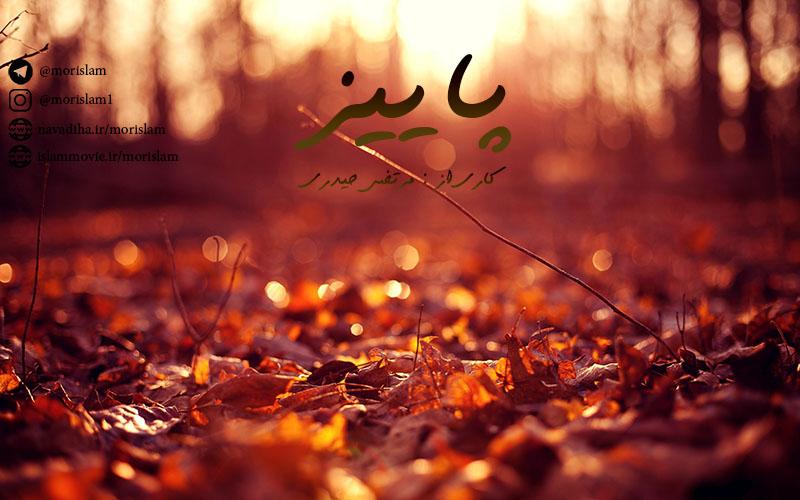 """کلیپ صوتی زیبای عاشقانه برای امام زمان (عج) از مرتضی حیدری بنام """"پاییز"""""""