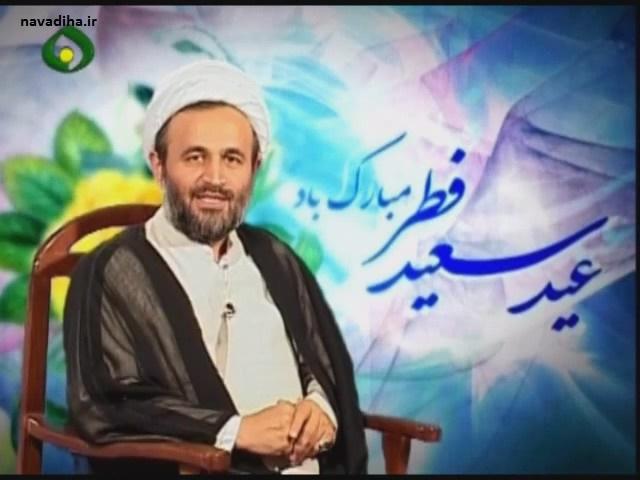 کلیپ بیانات استاد پناهیان به مناسبت عید سعید فطر