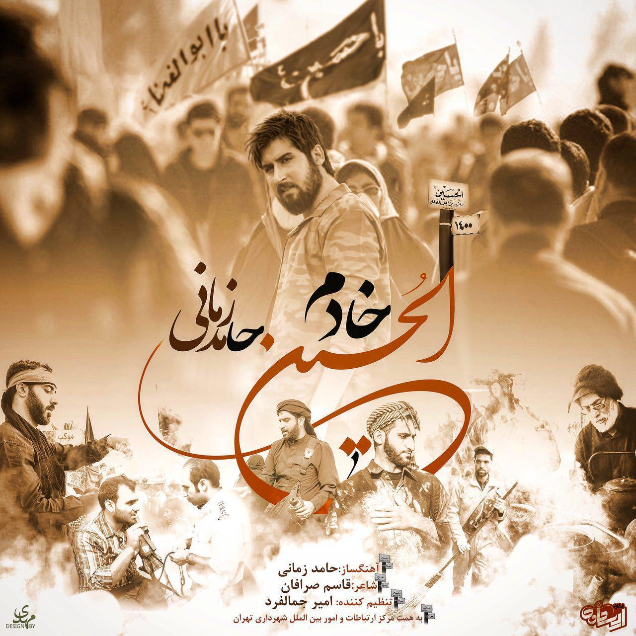 """دانلود آهنگ جدید حامد زمانی """"خادم الحسین"""" – با کیفیت عالی"""