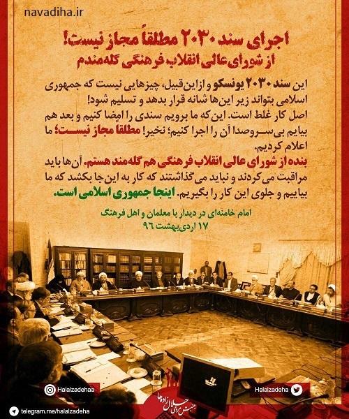 ماجرای قرارداد ۲۰۳۰ چیست؟/هشدارهای جدی حسن عباسی/امضای جهانگیری پای این قرارداد!+عکس، فیلم و صوت
