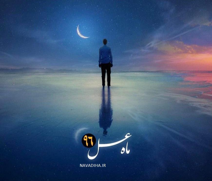 دانلود تیتراژ ابتدایی ماه عسل ۹۶ محمد علیزاده – با کیفیت عالی
