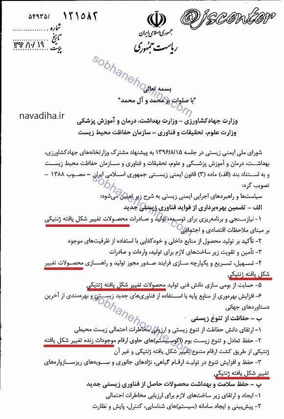 مجوز روحانی برای ورود سرطان به کشور +عکس