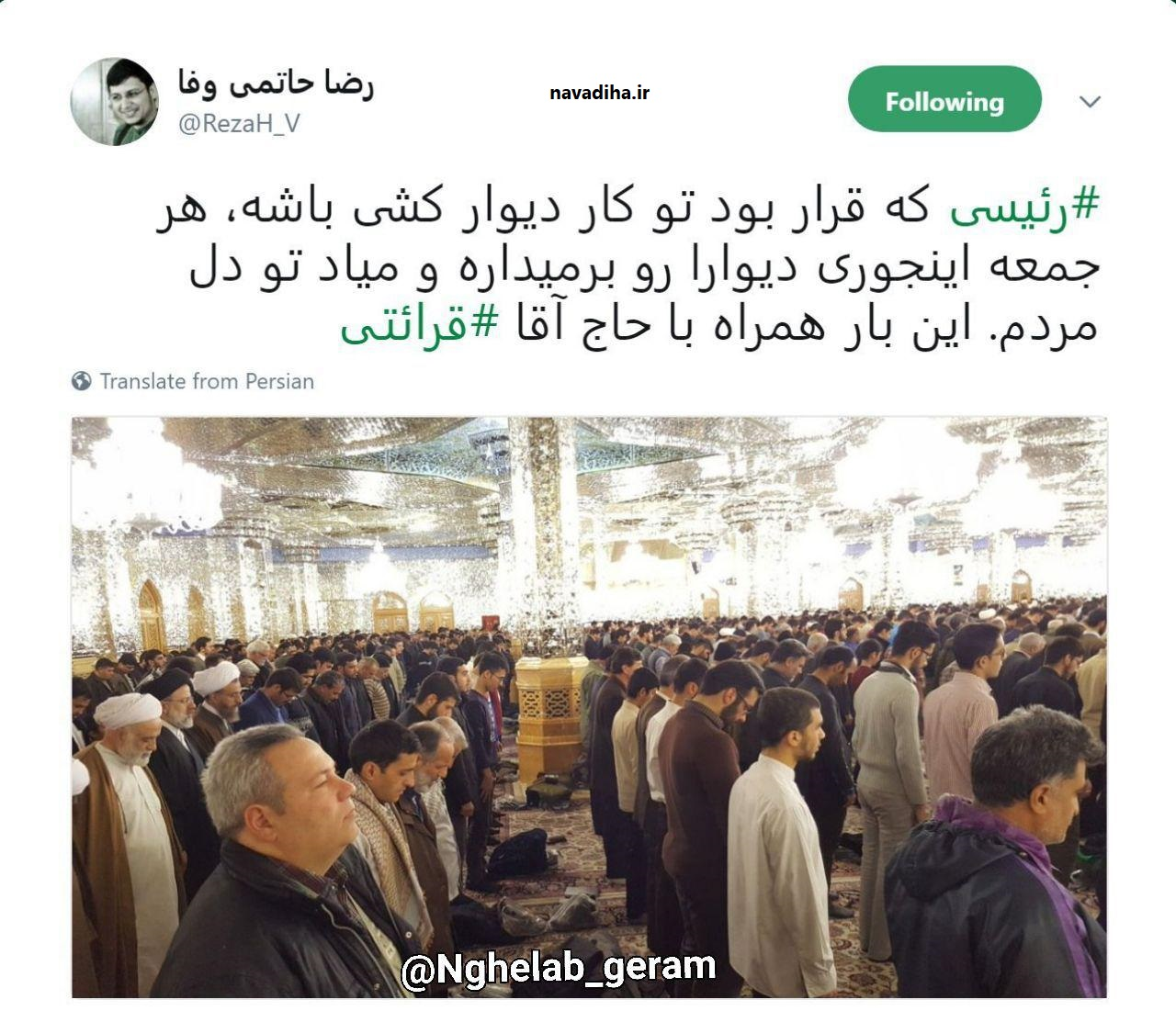 عکس حضور متفاوت قرائتی و رئیسی در نماز جمعه