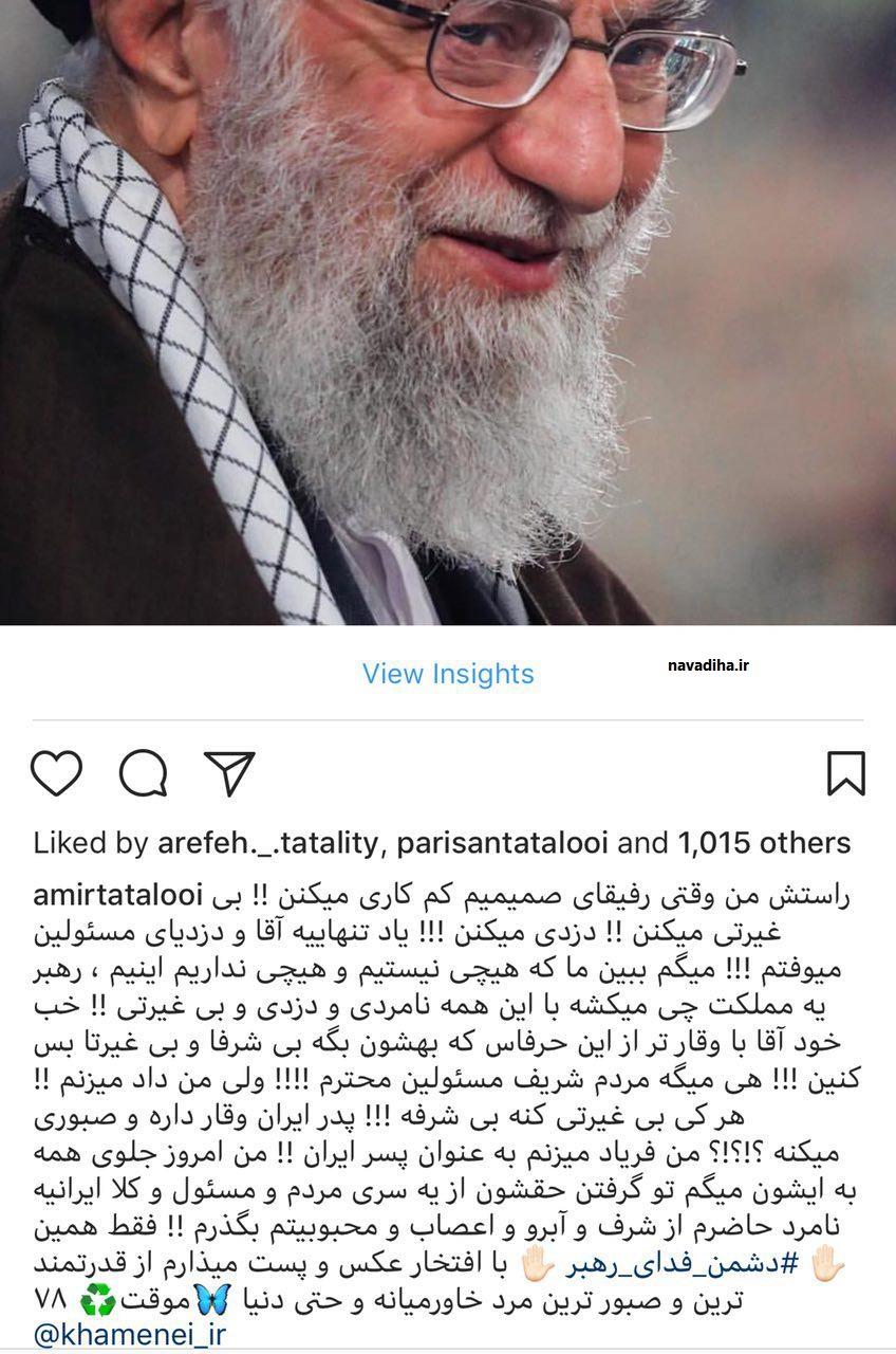 پست جدید امیر تتلو در مورد رهبری! +عکس
