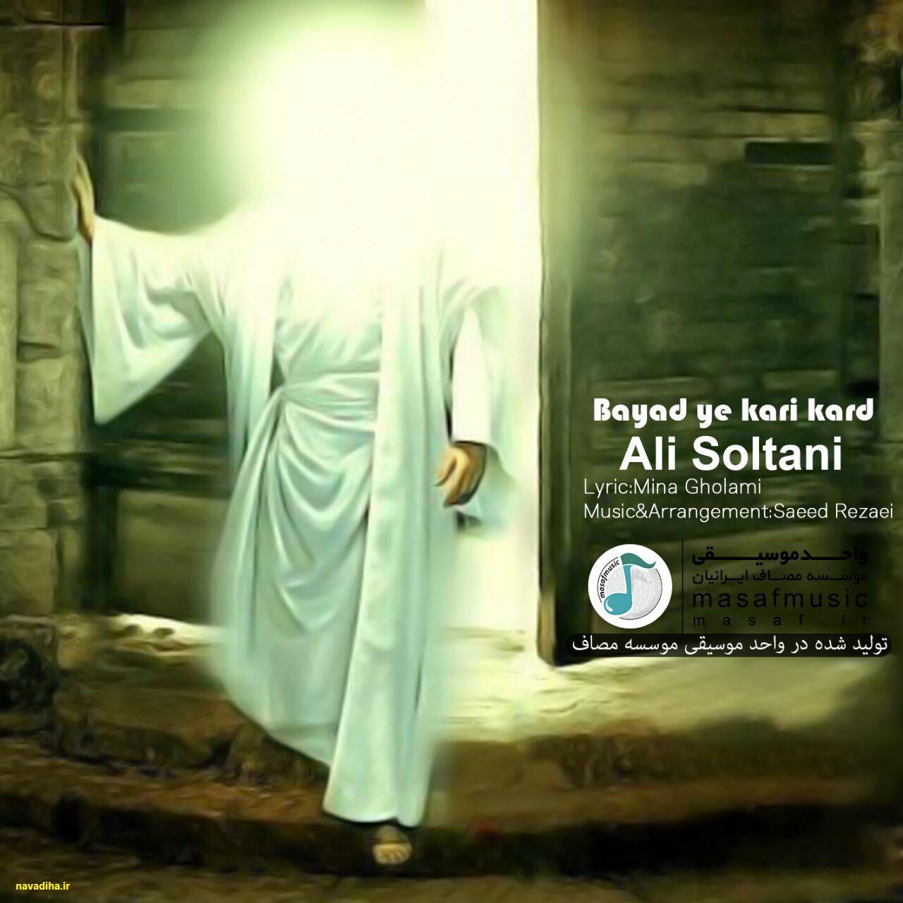 """دانلود آهنگ جدید علی سلطانی بنام """"باید کاری کرد"""" – تقدیم به امام زمان (عج)"""