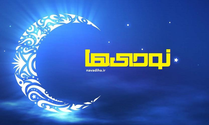 صفحه ویژه ماه مبارک رمضان – دعا ، مناجات ، صوت و فیلم ، تیتراژ و…