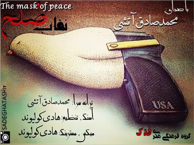 دانلود آهنگ نقاب صلح / محمد صادق آتشی