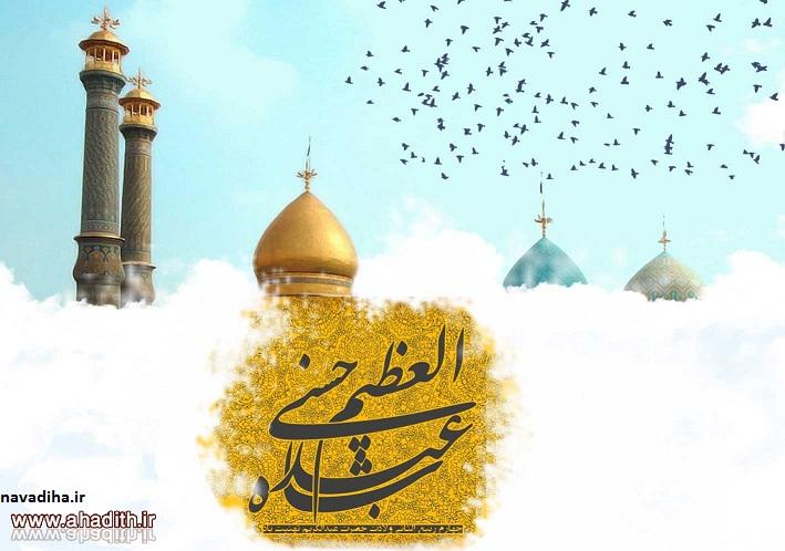 """دانلود زیارت حضرت عبدالعظیم(ع)به مناسبت وفات""""سیدالکریم"""""""