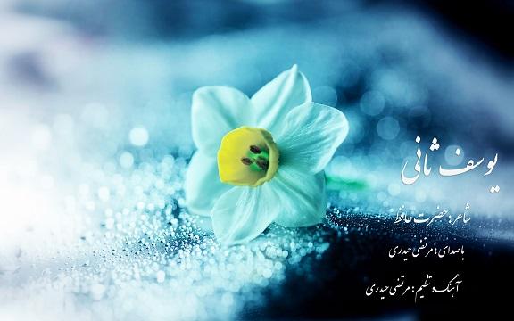 دانلود آهنگ یوسف ثانی مرتضی حیدری – شعر حضرت حافظ!