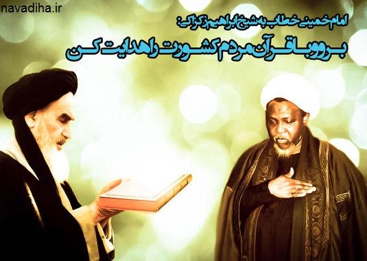 امام خمینی(ره)به شیخ زکزاکی چه گفت؟